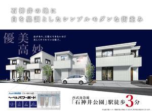 M205練馬区石神井町1丁目2期 全13棟 パース画像(加工有).jpg