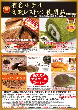 ケーキ販売 練馬区石神井町 裏面.png