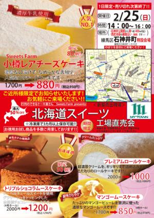 ケーキ販売 練馬区石神井町 表面.png