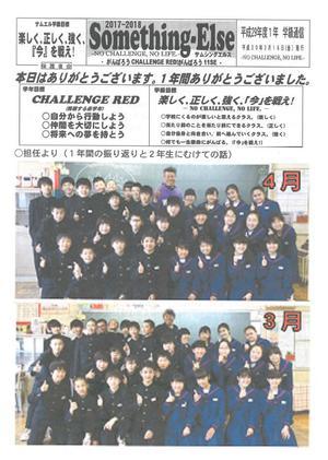 30.3.31shiki-blog-学級通信.jpg