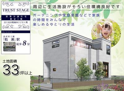 M187-TS富士見市鶴瀬西2丁目 1期TOP画像.jpg