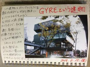 GYRE.jpg