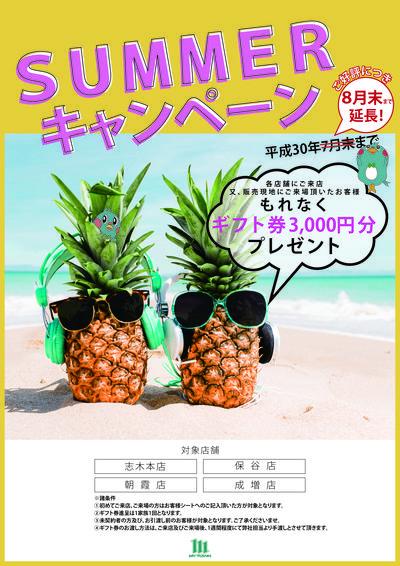 サマーキャンペーン案1(8月末延長).jpg