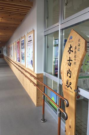 20180902岩沢木古内駅②.JPG