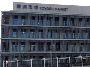 20181224岩沢豊洲市場外観3.JPG