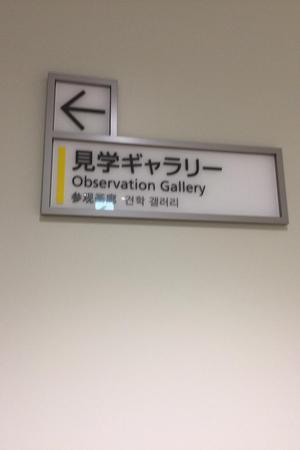 20181224岩沢見学ギャラリー5.JPG
