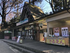 9、高尾山さる園.jpg