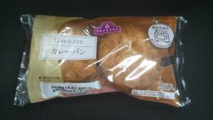 31.1.26shiki-blogカレーパン.jpg