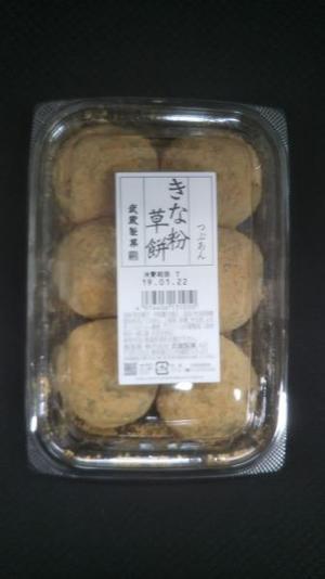 31.1.26shiki-blogきな粉餅.jpg