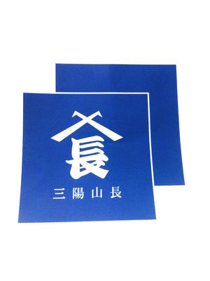 三陽山長(ロゴ)20190303仲野.jpg