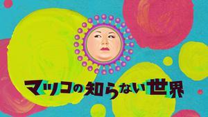 マツコの知らない世界(ロゴ)20190303仲野.jpg
