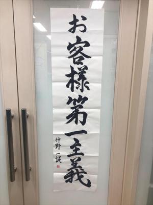 20190429仲野お客様第一主義_R.jpg