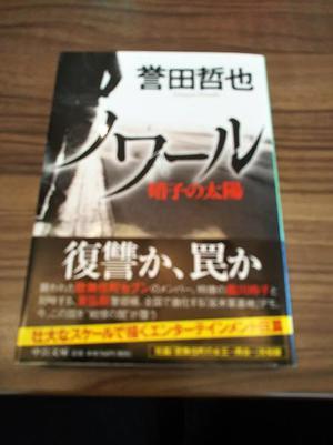 19.5.30shiki-blog本.jpg