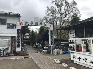 20190520渡部戦争博物館入り口_R_R.JPG