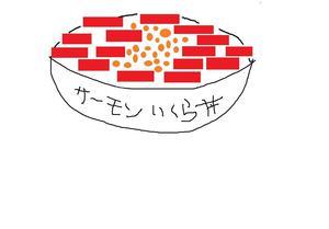 R1.11.10shiki-blog③サーモンいくら丼.jpg