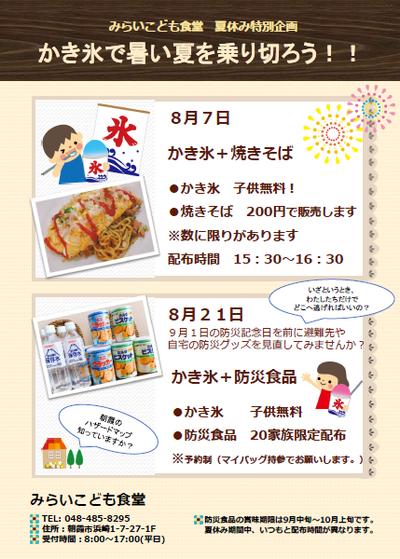 みらい食堂2020夏休み特別企画.png