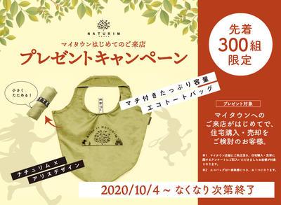 【HP掲示用】エコバッグプレゼントキャンペーン.jpg