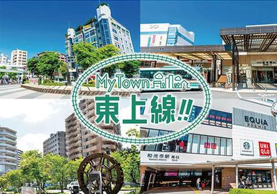 MT東上線 TOP画像リサイズ.jpg