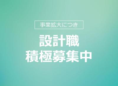 設計職積極募集ホームページ.jpg