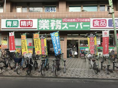 業務スーパー保谷店.jpg