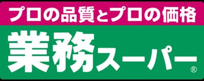 20210302業務スーパーロゴ.png
