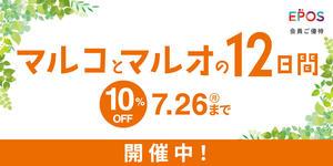 2107_maruko_SNS_1024-512_kaisaichu.jpg