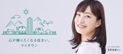 20210701マイタウン30周年 菅野美穂.jpg