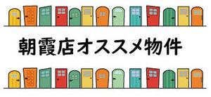 20210823中浦ブログオススメ物件タイトル.jpg