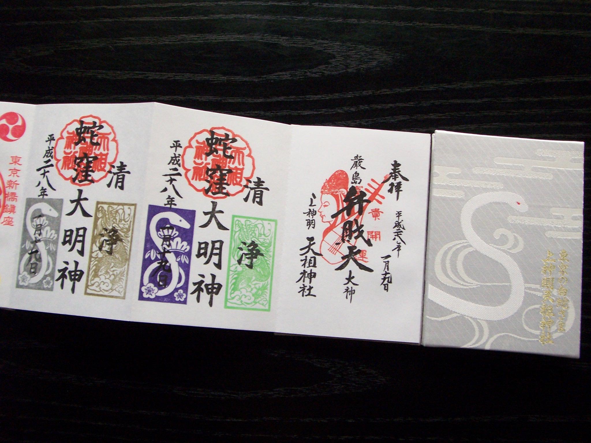 20160610上神明天祖神社・蛇窪大明神.JPG