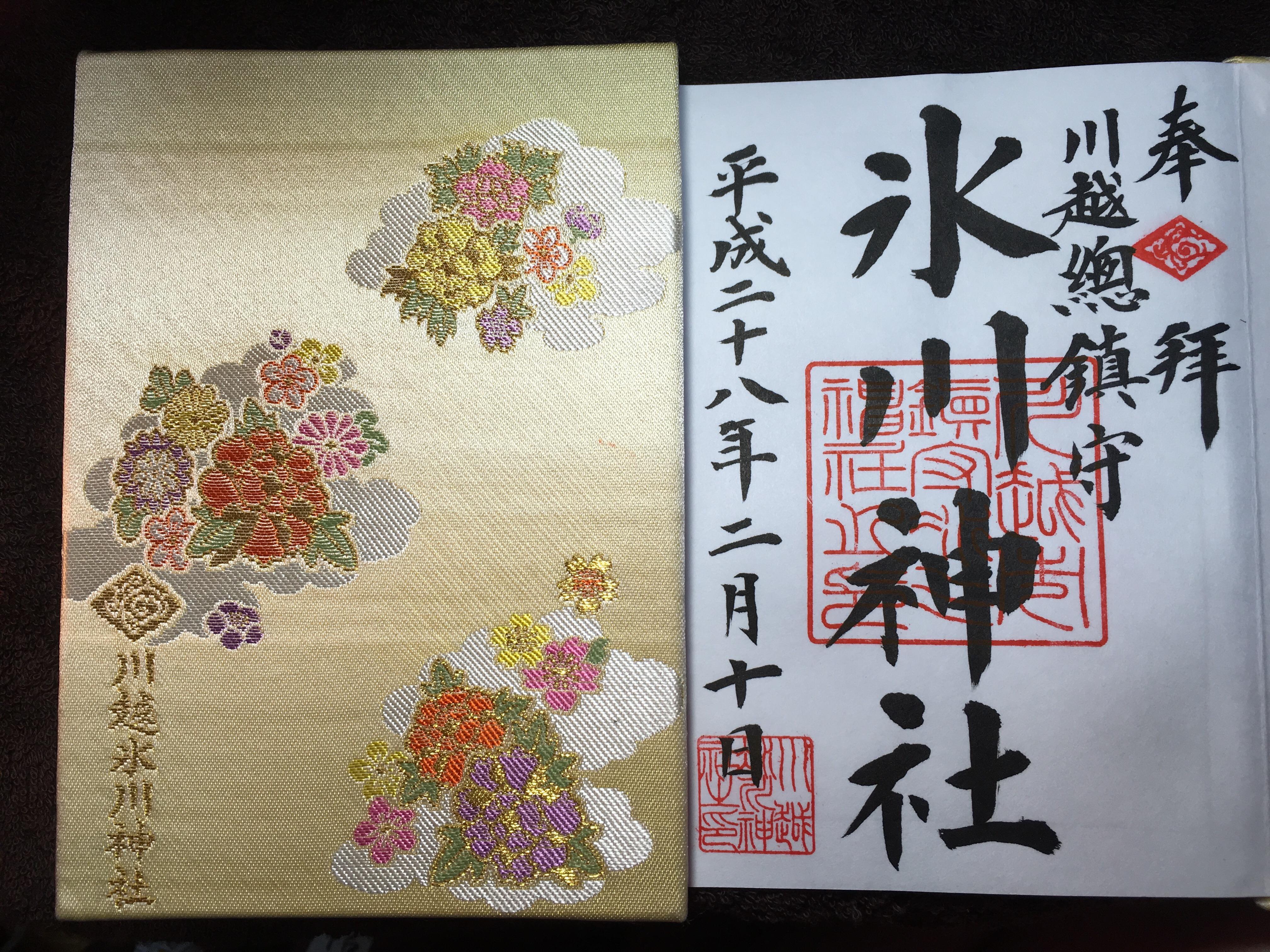 氷川神社④.jpeg
