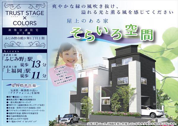 トラストステージ×カラーズ ふじみ野市鶴ケ舞1丁目1期 全3棟