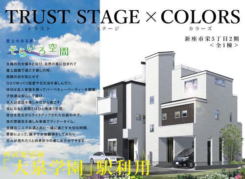 トラストステージ×カラーズ屋上のある家~そらいろ空間~<br>新座市栄5丁目2期 全3棟