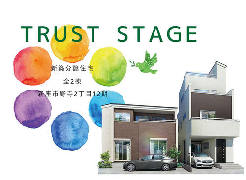【トラストステージ】&【カラーズ】 屋上のある家<br>~そらいろ空間~ 新座市野寺2丁目12期 全2棟