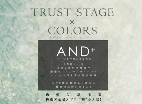 トラストステージ×COLORS【AND+】<br/>板橋区赤塚2丁目1期 新築分譲住宅 全2邸