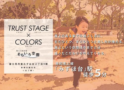 トラストステージ×カラーズ~屋上のある家 そらいろ空間~<br/>富士見市東みずほ台2丁目9期 全2棟