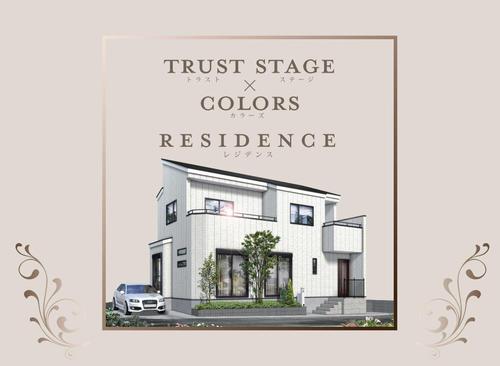 トラストステージ×カラーズ 和光市新倉1丁目8期 販売予告