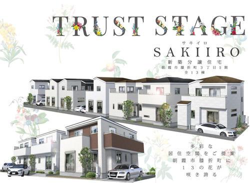 トラストステージ 【SAKIIRO】<br/>朝霞市膝折町3丁目5期 全13棟<br/>第一期分譲 今回販売6棟