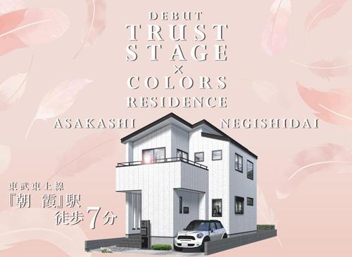 トラストステージ 朝霞市根岸台5丁目25期 全2棟 今回販売1棟(区画整理地内)