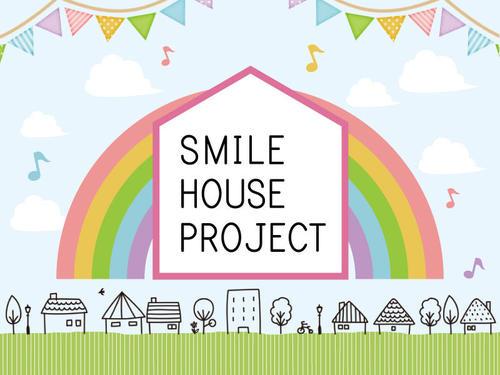 スマイルハウスプロジェクト