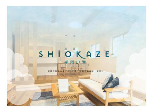トラストステージ 朝霞市根岸台1丁目21期 潮風(しおかぜ)の家