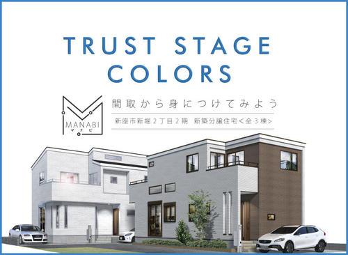 トラストステージ×カラーズ~MA・NA・BI~<br/>新座市新堀2丁目2期 全3棟