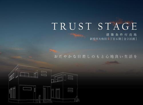 トラストステージ 新座市大和田5丁目6期 全2区画