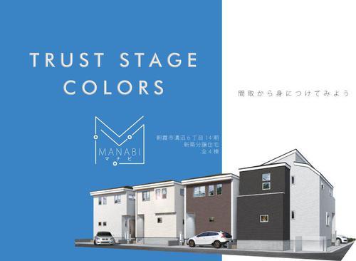 トラストステージ×カラーズ~MANABI~<br/>朝霞市溝沼6丁目14期 最終分譲期