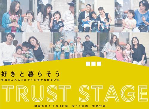 トラストステージ 朝霞市岡1丁目10期<br/>最終1区画!