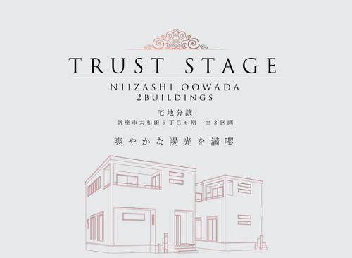 トラストステージ 新座市大和田5丁目6期  最終期分譲
