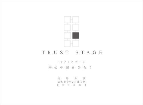 トラストステージ 志木市幸町2丁目13期 全8区画<br/>◆販売予告◆