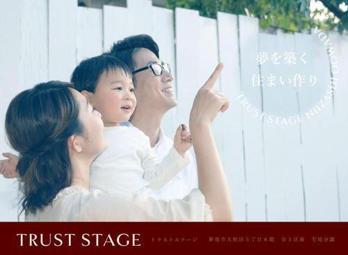 トラストステージ 新座市大和田5丁目8期 全3区画<br/>◆販売予告◆