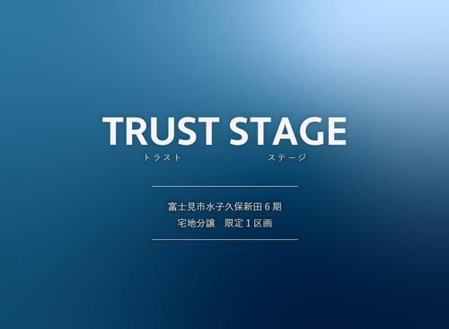 トラストステージ富士見市水子6期 限定1区画 新登場!