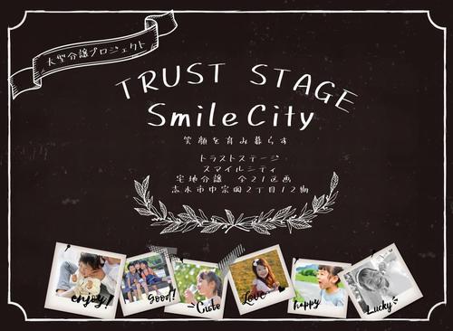 トラストステージ【Smile City】<br/>志木市中宗岡2丁目12期 全21区画 第一期一次販売 始動!