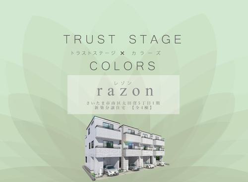 トラストステージ×COLORS【レゾン】<br/>さいたま市南区太田窪5丁目1期 全4棟
